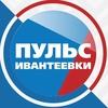 Пульс Ивантеевки