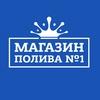 Магазин полива 1  Белгород