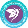 Центр коррекции веса Екатерины Коченковой