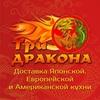 Три Дракона Пересвет/Роллы/пицца/бургеры/wok