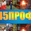 45 ПРОФОР