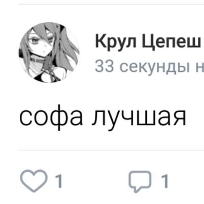 Крул Цепеш