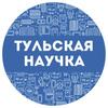 Тульская областная научная библиотека