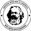 """ГОУ ЯО """"Средняя школа №33 им. К. Маркса"""""""