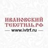 Ивановский-Текстиль.РФ