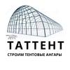 ТАТТЕНТ- строим быстровозводимые тентовые ангары
