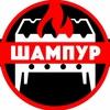 ШАМПУР    Оформи предзаказ 63-38-63