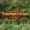 ДЖУМАНДЖИ | Масштабное ИГРОВОЕ-ШОУ в Москве