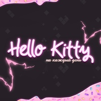 Hello Kitty на каждый день