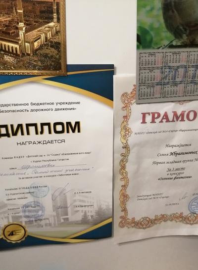 Альберт Ибрагимов, Нурлат