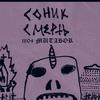 11\04 -  SONIC DEATH - Москва @ Mutabor