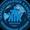 """Церковь """"Краеугольный камень"""" г.Москва"""