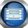 Автоматические ворота Курск