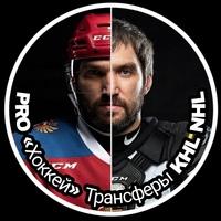 PRO «Хоккей» Трансферы КХЛ NHL