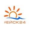 #ЕЙСК24 - новости Ейска в социальных сетях