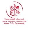 Саратовский областной центр народного творчества