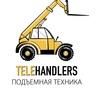 Телескопические погрузчики  TELEHANDLERS.RU