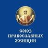 Союз православных женщин