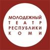 Молодёжный театр Республики Коми