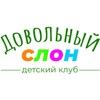 Детский клуб | Екатеринбург