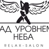 NEBO spa Эротический массаж Ижевск