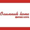 Фитнес-клуб «Олимпиk home» | Белгород