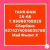 Таня Фам 2А-66