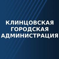 Клинцовская городская администрация