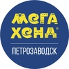 """МЕГАХЕНД"" г. Петрозаводск | Одежда"