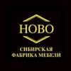 НОВО Сибирская фабрика мебели