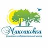 Социально-оздоровительный центр Максаковка