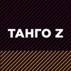Танго Z
