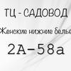 Женские белье и пижамки 2A-58A