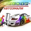 """Автоэмали """"СПЕКТР"""""""