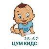 ЦУМ КИДС Садовод детская одежда оптом из Турции 2б-67