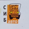 СибАвто-Экспресс официальный паблик