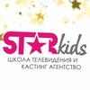 "Школа телевидения и Кастинг агентство ""STARKIDS"""