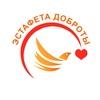 ЭСТАФЕТА ДОБРОТЫ - Благотворительный Фонд
