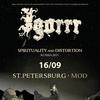 Igorrr/16 сентября/Санкт-Петербург