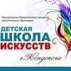 """МОУ ДО """"Детская школа искусств"""" г.Кондопога"""