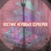 Хостинг Игровых Серверов Your24Hosting.ru