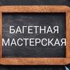 Bagetnaya-Masterskaya Akant
