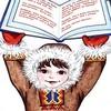 Читающий Оленегорск