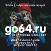 Новости Балаково ◄ Сайт города Go64.ru ►
