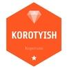 КОРОТЫШ, официальная страница студии в сети VK