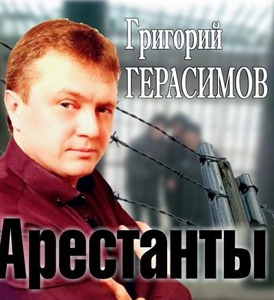 Григорий Герасимов, Москва