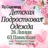 Зоя Та 26-63