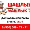 Шашлык-Машлык71 - доставка шашлыка в Туле.