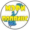 Детский сад Мэри Поппинс
