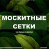 МОСКИТНЫЕ СЕТКИ ► Ростов-на-Дону/Батайск/Аксай